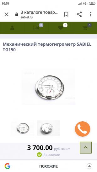 Screenshot_2020-02-02-10-51-27-218_com.android.chrome.png