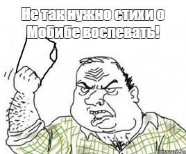 Моб.jpg