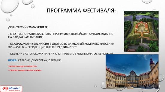 программа фестиваля_004.jpg