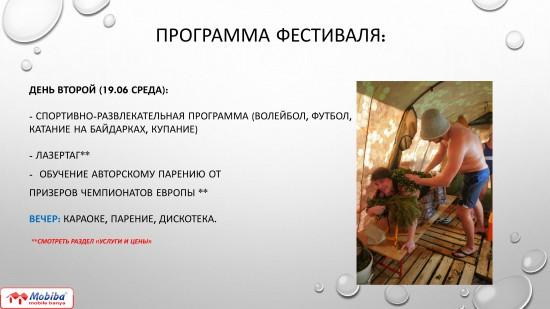 программа фестиваля_003.jpg