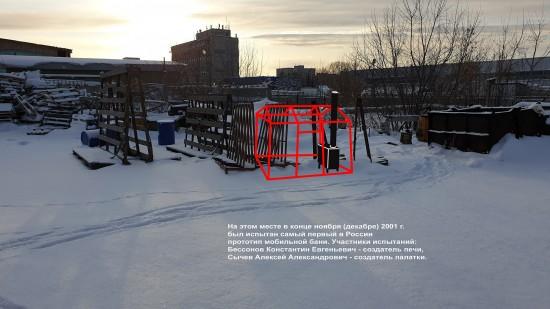 Место первого испытания прототипа Мобибы.jpg
