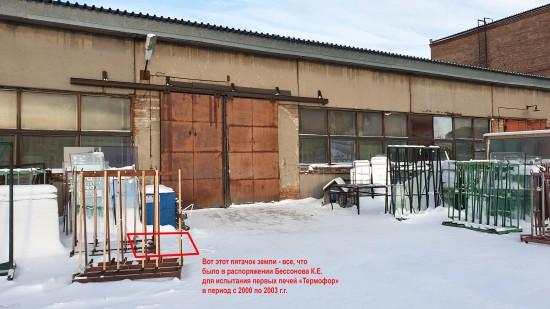 Первая лаборатория Бессонова.jpg