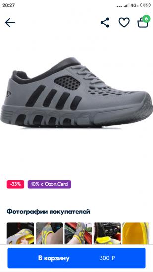 Screenshot_2020-12-24-20-27-58-392_ru.ozon.app.android.png