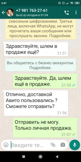 Screenshot_2021-02-06-02-47-09-215_com.whatsapp.jpg