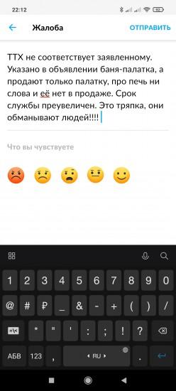 Screenshot_2021-02-08-22-12-22-554_com.avito.android.jpg