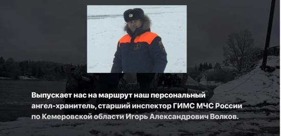 волков Кузбасс.png