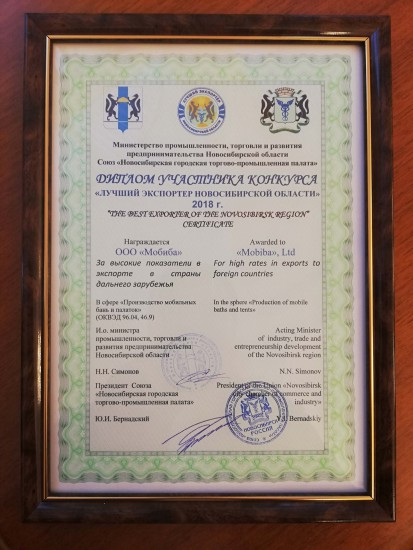 Диплом конкурса Лучший экспортер Новосибирской области 2018 года для компании ООО Мобиба.jpg