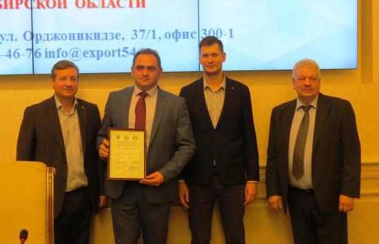 Компания ООО Мобиба награждена дипломом Лучший экспортер Новосибирской области 2018 года.jpg