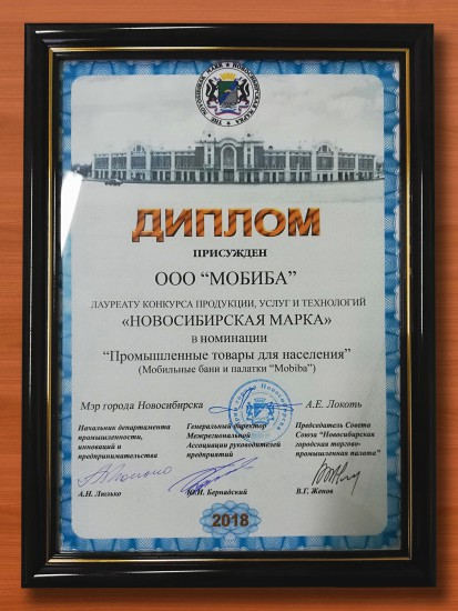 Компания ООО Мобиба награждена дипломом Новосибирская марка 2018 года.jpg